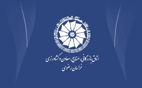 نشست خبری رییس اتاق مشهد با خبرنگاران
